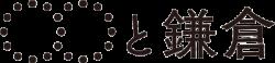 〇〇と鎌倉 (株式会社 カンバセーションズ)